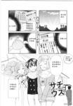 薄命幸漫画第5-6话