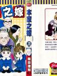 本家之嫁漫画第20卷