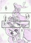 洛克人ZERO4 同人漫画第8话
