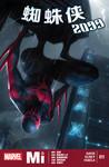 蜘蛛侠2099漫画第11话