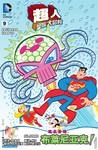 超人家族大冒险漫画第9话