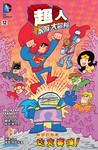 超人家族大冒险漫画第12话