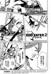 GOD EATER 2漫画第26话