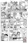 电击西游歪传漫画第16-17话