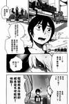 公寓失乐园漫画第10话