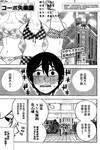 公寓失乐园漫画第13话