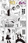 波奇库洛漫画第40话