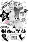柑奈和学徒漫画第24话