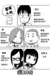狂想炸弹漫画第4话