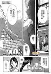 学生明智健吾的事件簿漫画第1话