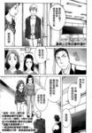 学生明智健吾的事件簿漫画第4话
