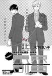 东京列车漫画第2话