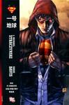 超人:一号地球漫画第1卷