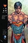超人:一号地球漫画第3卷