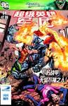 超级英雄军团v6漫画第14话
