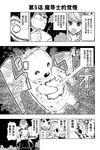 妖精的尾巴 FAIRY GIRLS漫画第5话
