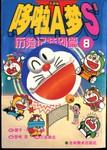哆啦A梦S历险记特别篇漫画第8卷