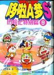 哆啦A梦S历险记特别篇漫画第9卷
