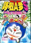 哆啦A梦S历险记特别篇漫画第10卷