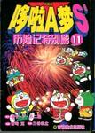 哆啦A梦S历险记特别篇漫画第11卷