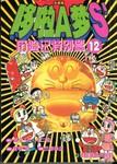 哆啦A梦S历险记特别篇漫画第12卷