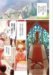 恶之侍从~喜歌剧漫画第1话