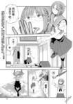 千绪的通学路漫画第24话