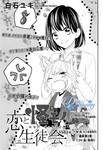 恋爱的学生会妖怪漫画第14话