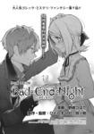 Bad∞End∞Night Insane Party漫画第9话