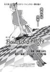 Bad∞End∞Night Insane Party漫画第10话