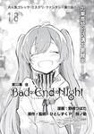 Bad∞End∞Night Insane Party漫画第11话