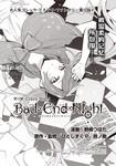 Bad∞End∞Night Insane Party漫画第12话