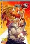 波动拳Z漫画第12回