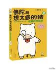 想太多的猪漫画第2卷