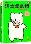想太多的猪漫画第4卷