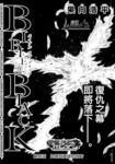 黑暗圣经漫画第15话