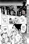 魔族新娘漫画第8话