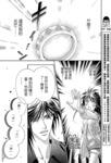 魔族新娘漫画第10话