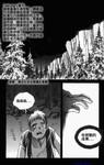 YUREKA/天诛剑漫画第4话