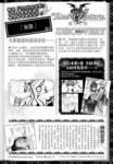 热情传说漫画第7话