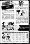 热情传说漫画第8话