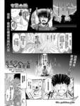 女装山脉漫画第2话