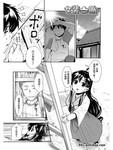女装山脉漫画第3话