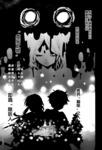 除妖小巫女漫画第1话