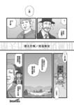 堕天作战漫画第12话