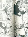蜜恋糖果漫画第5话