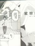 蜜恋糖果漫画第7话
