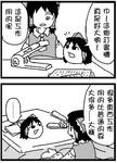 油库里四格漫画第14话
