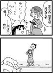 油库里四格漫画第16话