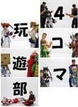 4格玩游部漫画TOP2